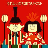 Albumcover Various Artists - Ureshii Hinamatsuri: Songs for Japanese Doll Festival / Girls Day