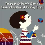 Albumcover Various Artists - Japanese Children's Classics - Seasonal Festival & Holiday Songs