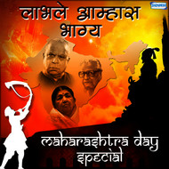 Various Artist - Labhale Aamhas Bhagya - Maharashtra Day Special