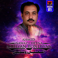 Ahmed Nawaz Cheena - Aakhiya Rondiya, Vol. 1