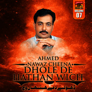 Ahmed Nawaz Cheena - Dhole De Hathan Wich, Vol. 7